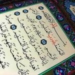 9 Faidah Surat Al Fatihah (2)